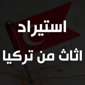 استيراد اثاث من تركيا